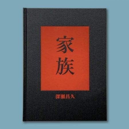 2020-06-13 Masahisa Fukase Family MACK